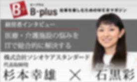 B-plus_バナー_株式会社ソシオケアスタンダード様.jpg