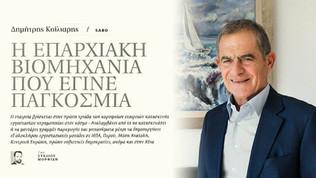 Συνέντευξη του κ. Δημήτρη Κοίλιαρη στην εφημερίδα Πρώτο Θέμα