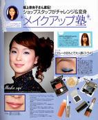 My make up page on Japanese magazine
