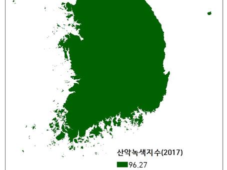 15.4.2 산악녹색지수(INDEX)(2017)