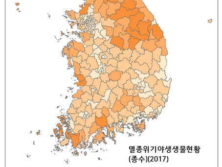 15.5 멸종위기야생생(종수)(2017)