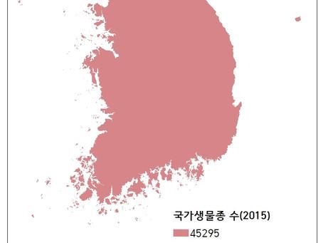 15.6 국가생물종수(종수)(2015)
