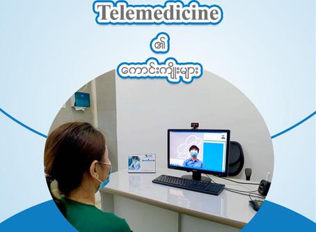 Telemedicine ကုသခြင်း၏ ကောင်းကျိုးများ