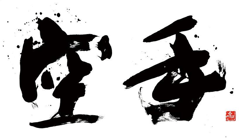 Karate (horizontal).JPG