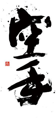 Karate (vertical).JPG