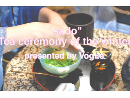 """令和二年""""新春お茶席と獅子舞演舞の会"""" 参加者募集 >>> 追記 満席となりました(募集終了)"""