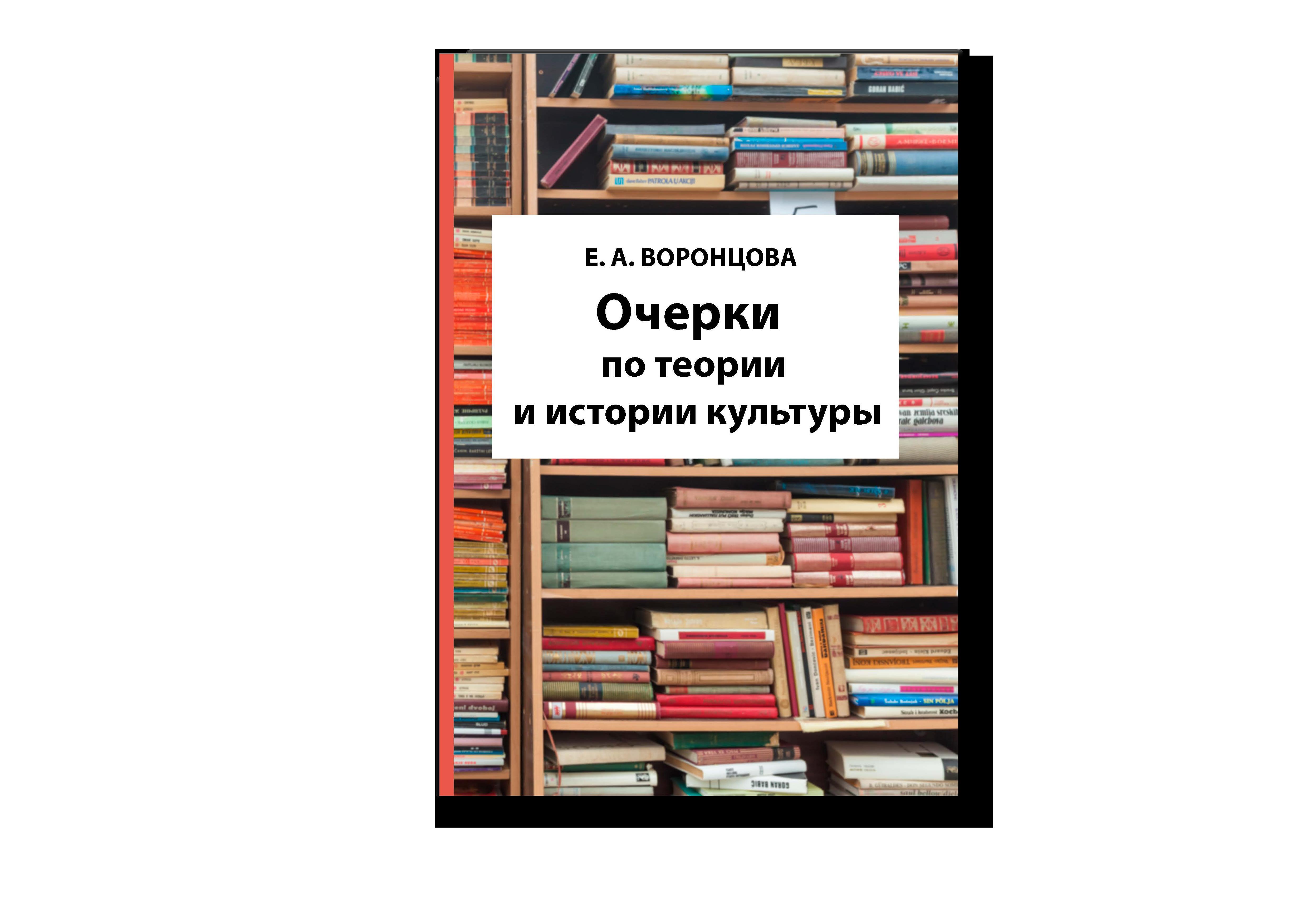 E.А.Воронцова Очерки по теории и ист