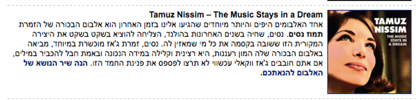 ג'אז ישראלי, אלבום ג'אז, שירת ג'אז