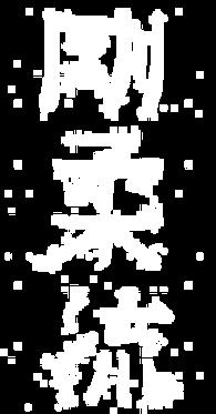 kanji%20-%20gojuryu_edited.png