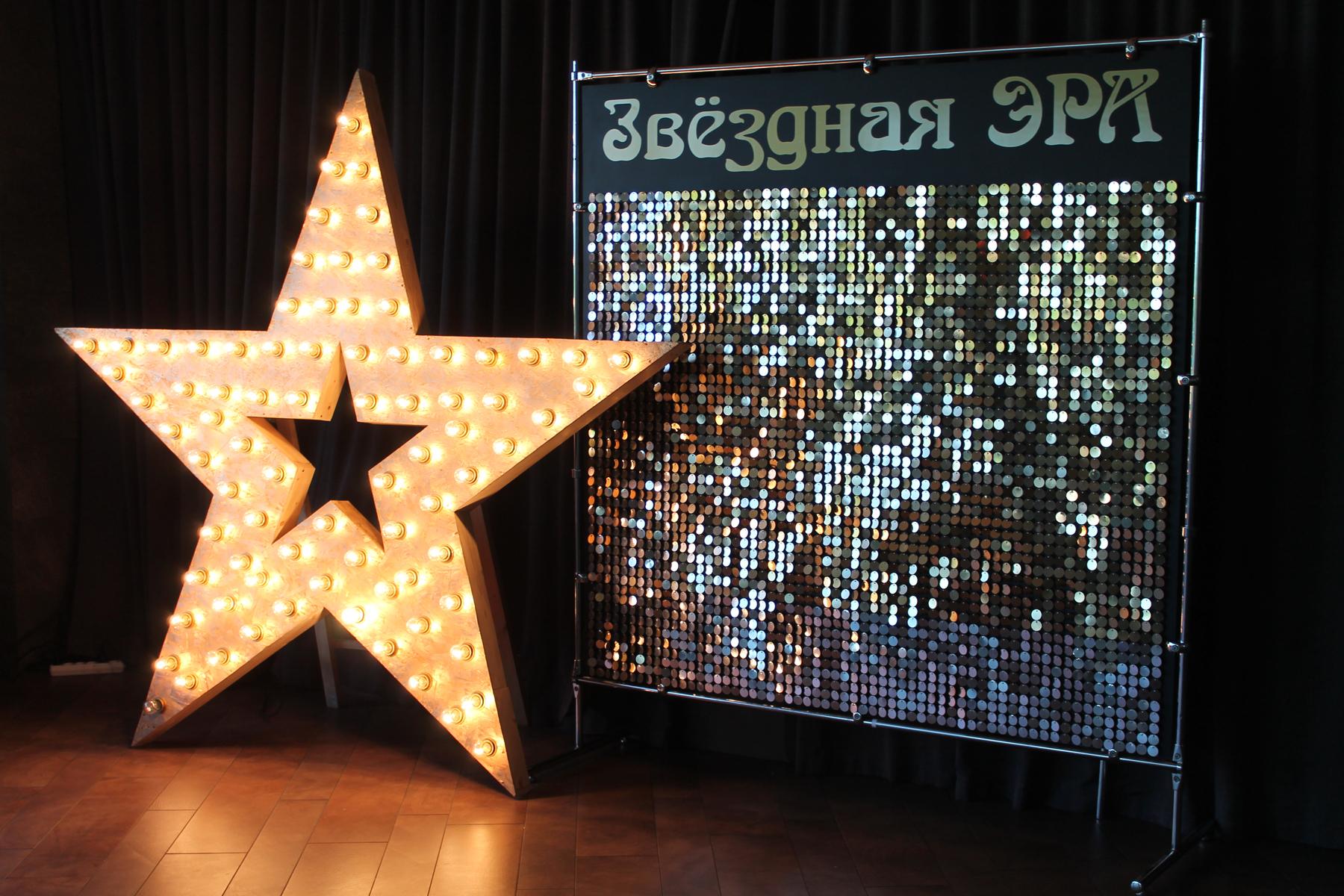 Фотозона со звездой