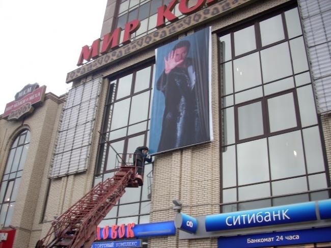 Монтаж банеров