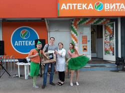 Открытие Аптеки Вита ПроЭвент ПроИве