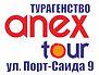 Турагентство Волгоград Anex Tour