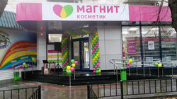 Пр.Ленина 67 Магнит-Косметик (6)