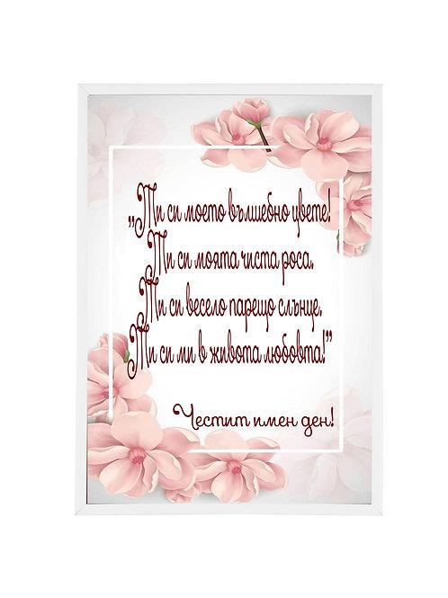 Пожелание в рамка за Цветница