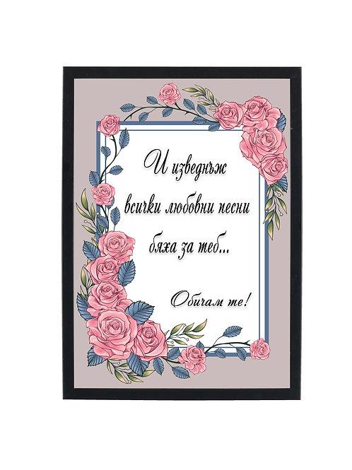 Пожелание в рамка Обичам те