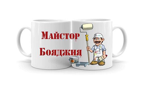 Чаша Майстор Бояджия