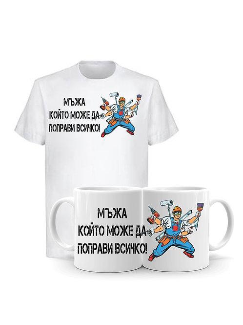 Комплект Тениска и Чаша на Мъжа