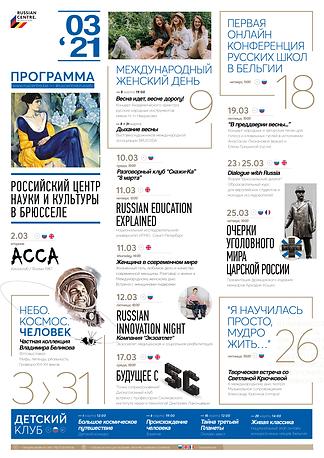 for-web-Afisha_0321_rus_A4.png