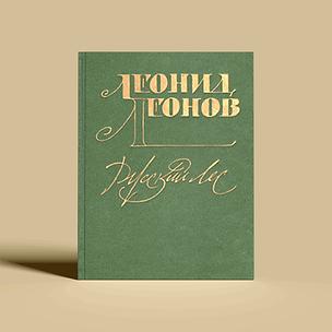 Leonov.png