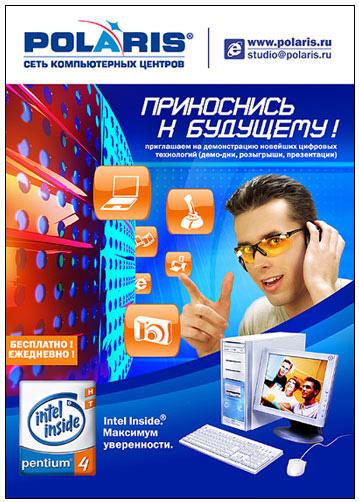 Дизайн рекламной акции
