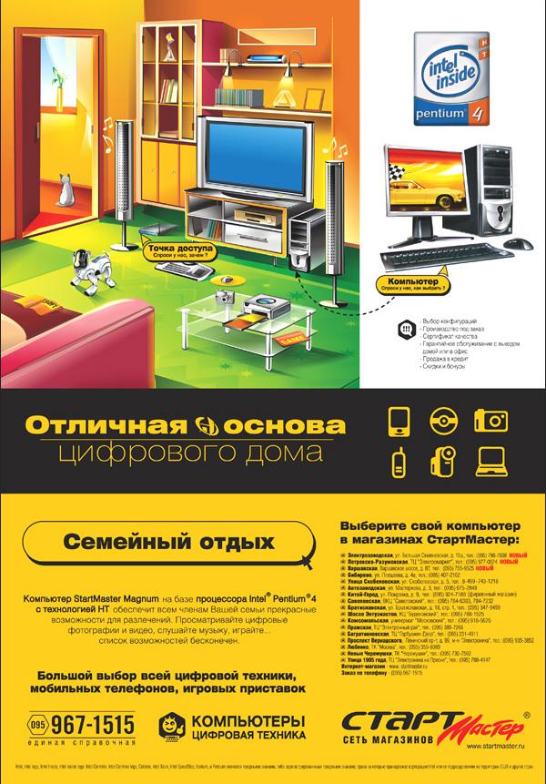 Рекламный макет в прессу