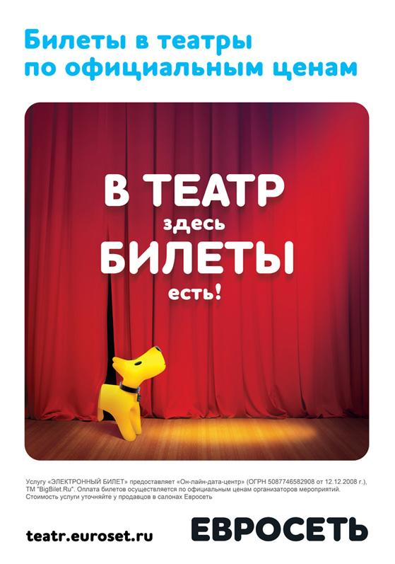 "Плакат ""Билеты в театр"""