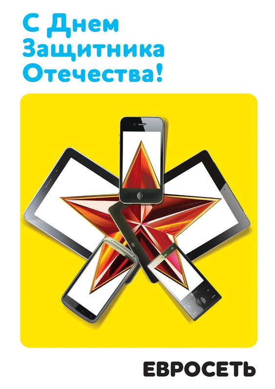 """Плакат """"С 23 февраля"""""""