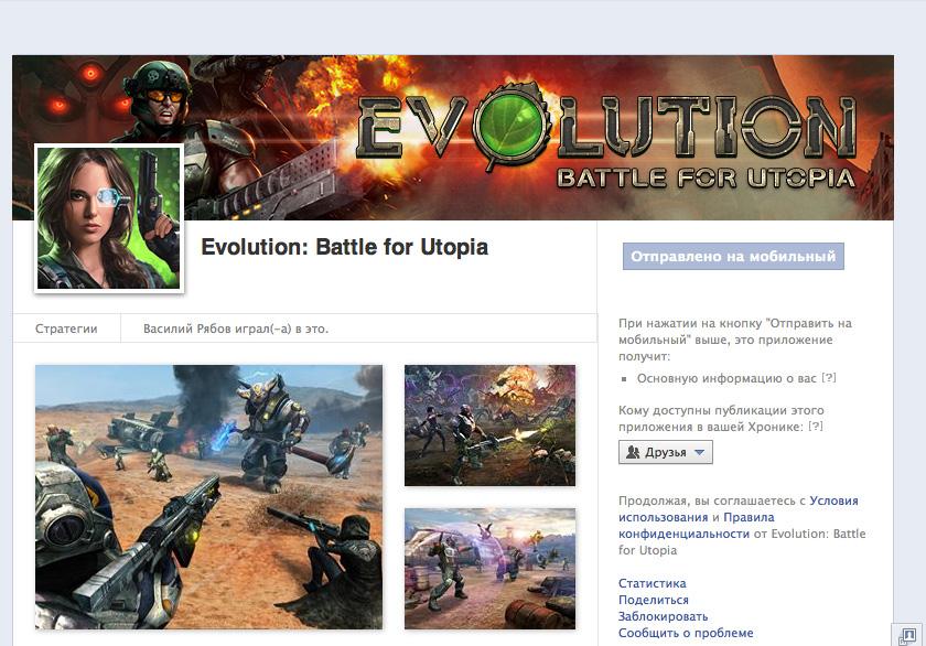 Дизайн страницы Evolution (fb)