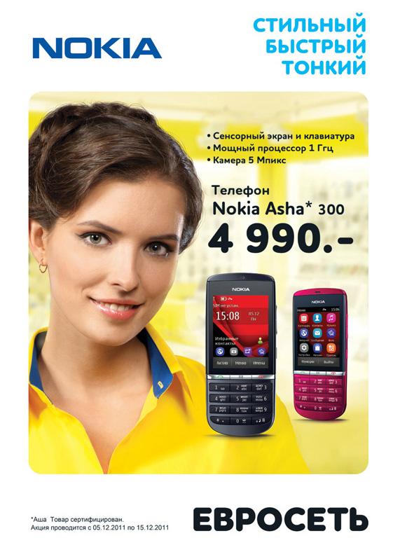 """Плакат """"Nokia Asha 300"""""""