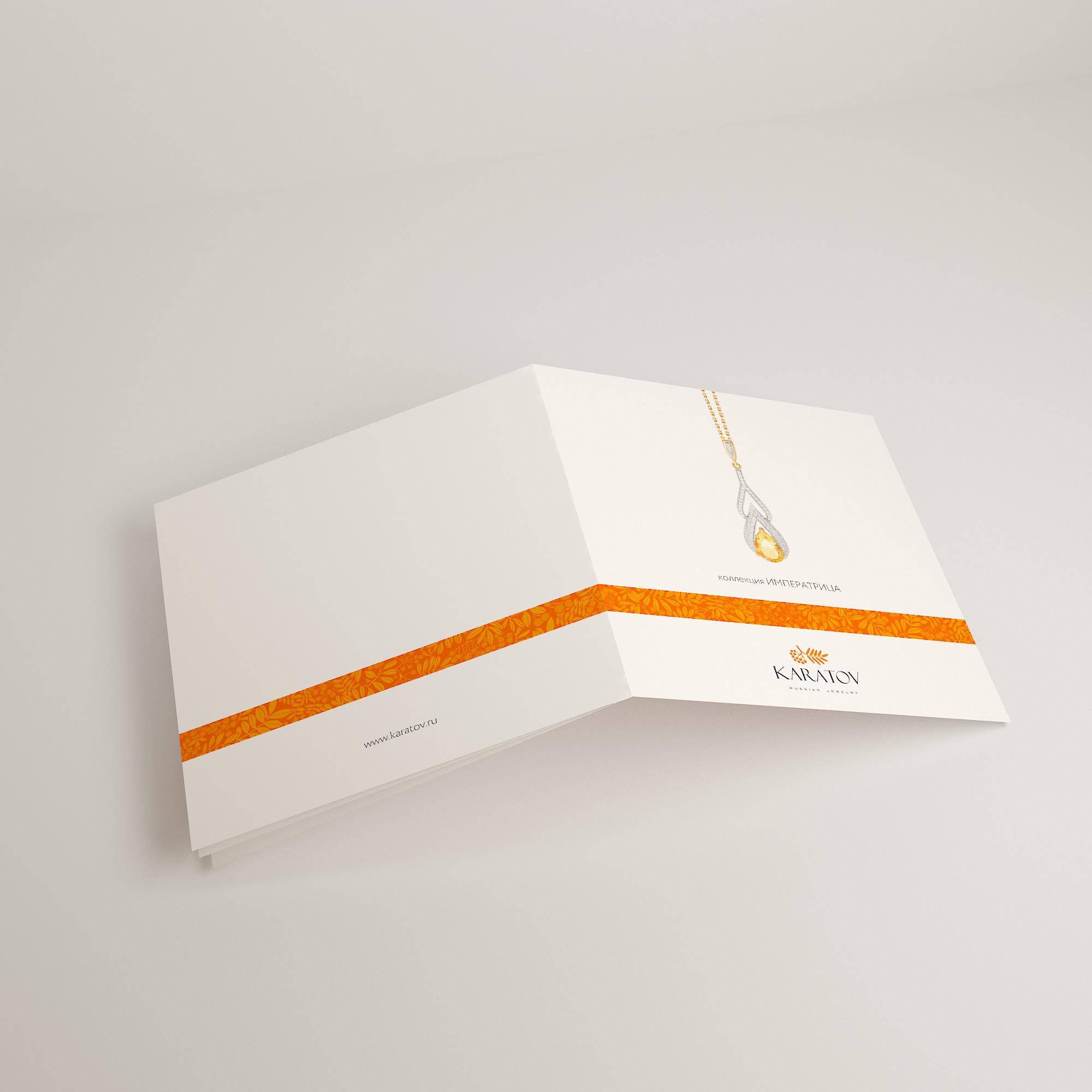 Буклет для ювелирной коллекции