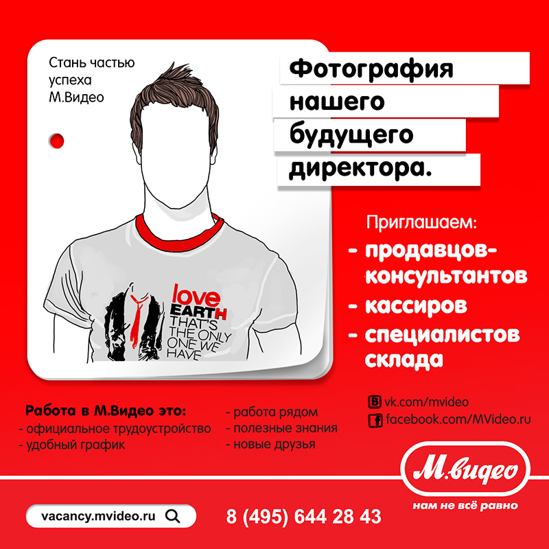 Рекламный блок МВидео