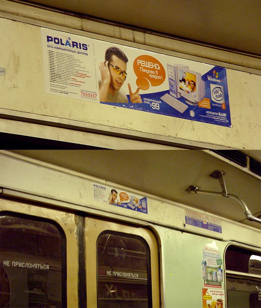 Дизайн рекламной акции (в метро)