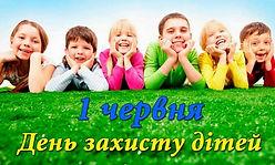 06_01_zakhody_den_zakhystu_ditei.jpg