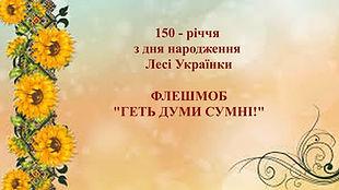 Леся Українка.jpg