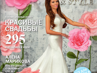Журнал Bride&Style 02/15