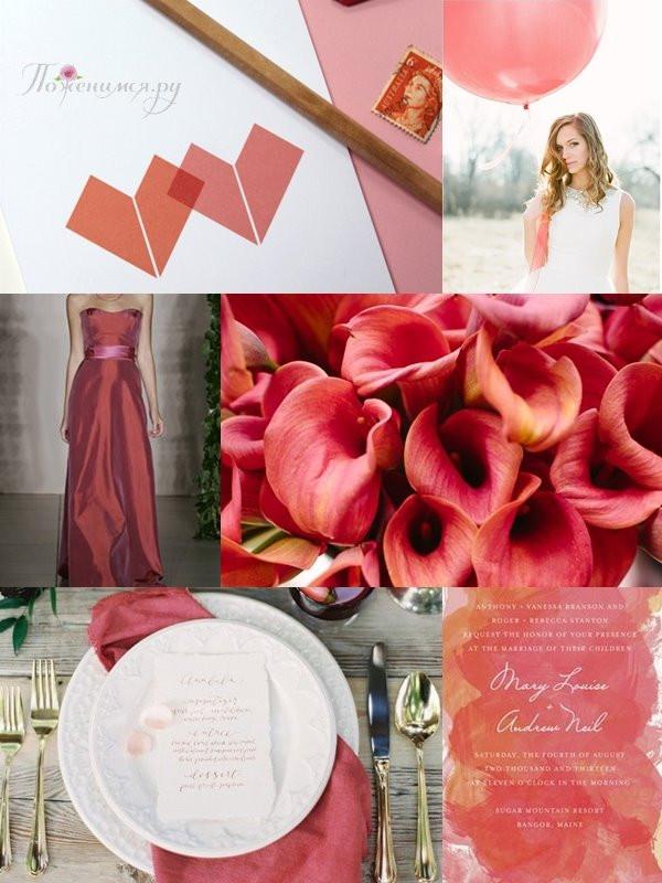 Идеи для свадьбы - цвет кайен