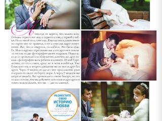 История любви наших молодоженов в журнале