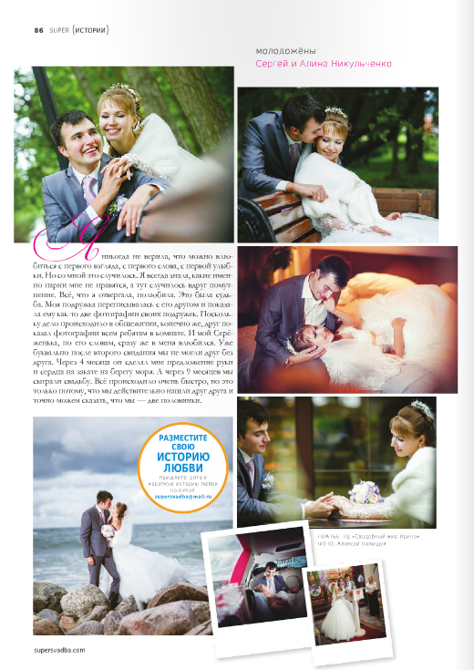 Журнал Super Свадьба