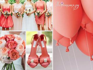Свадьба в цвете Кайен