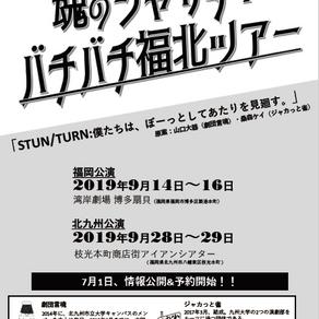 【情報公開】劇団言魂×ジャカっと雀 魂のジャカり!バチバチ福北ツアー開催決定