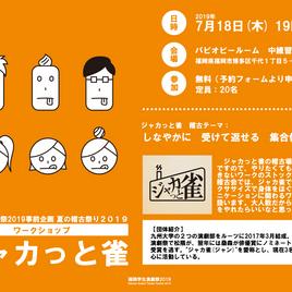 福岡学生演劇祭事前企画「夏の稽古祭り2019」