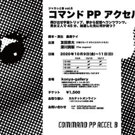 vol.6「コマンドPP アクセルB」公演映像公開!