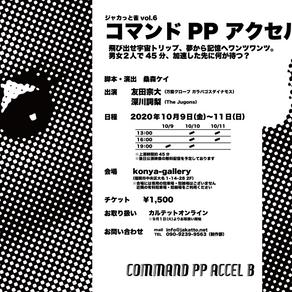 ジャカっと雀vol.6「コマンドPP アクセルB」におけるcovid-19(新型コロナウイルス感染症)感染拡大対策について