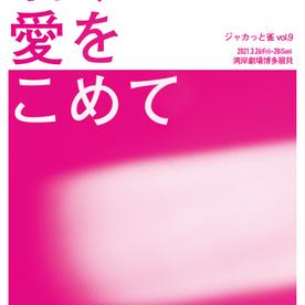 ジャカっと雀vol.9「劇場に愛をこめて」ご予約受付開始!