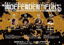 inFUK20-o.jpg