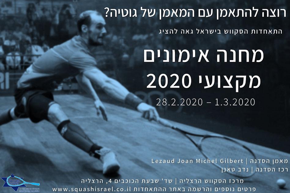 מחנה אימונים מקצועי 2020.jpg