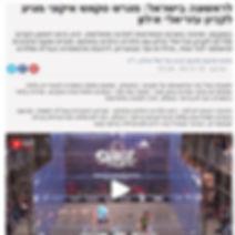 אליפות ישראל 2018 - YENT.jpg