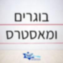 אליפות ישראל 2019 בוגרים ומאסטרס.jpg