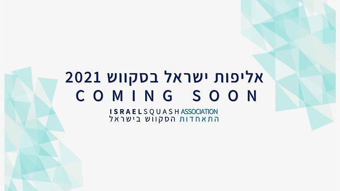 אליפות ישראל 2021 COMING SOON.jpg